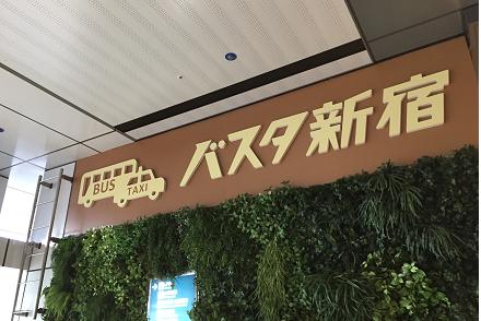 バスタ新宿の外国人利用客に聞きました【利用回数ときっかけ編】 高速バス利用のきっかけは?
