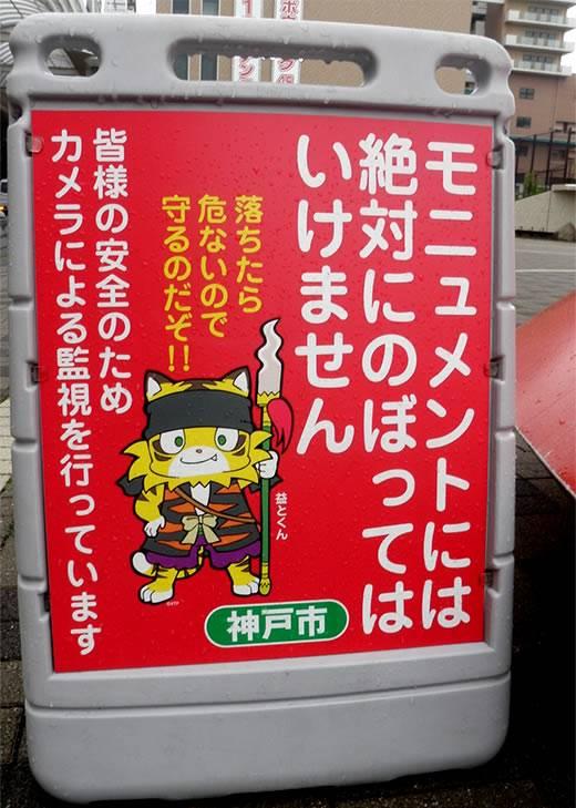 鉄人28号に登らないでほしい旨の注意書き(神戸の新長田駅)