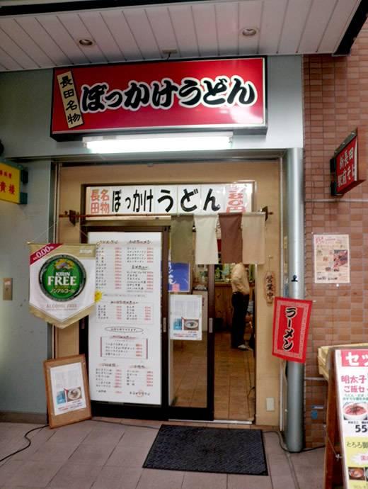 ぼっかけうどんのお店(神戸の新長田駅)