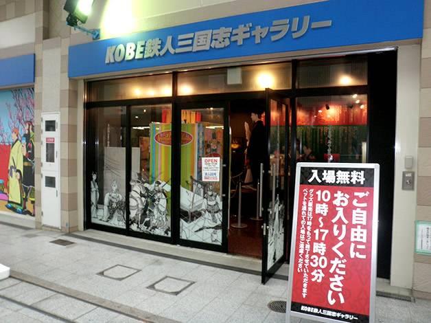 鉄人・三国志ギャラリー(神戸の新長田駅)