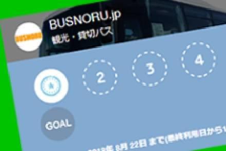 ブルーライナー 北陸便で「LINE@」ショップカードサービスを開始! 6回乗れば1回分の乗車無料
