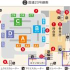 バスタ新宿4階フロアマップ