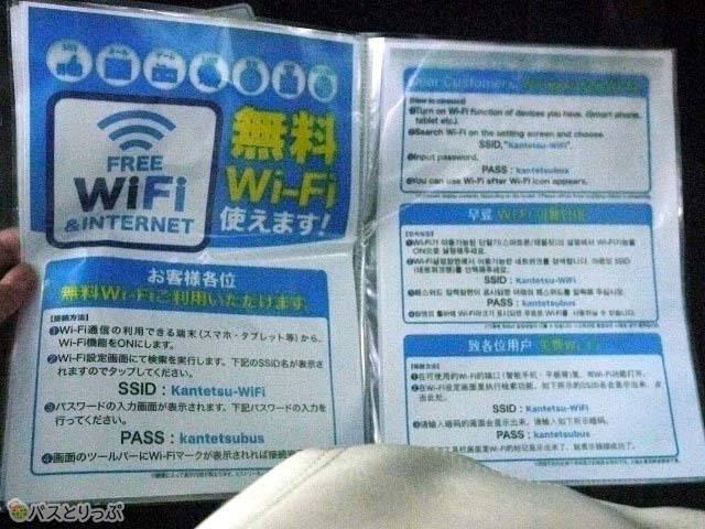 1-13(高速みと号・Wi-Fiリーフレット)