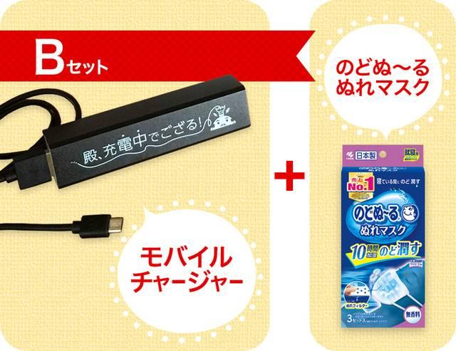 【プレゼントBセット】モバイルチャージャー+のどぬ〜るぬれマスク