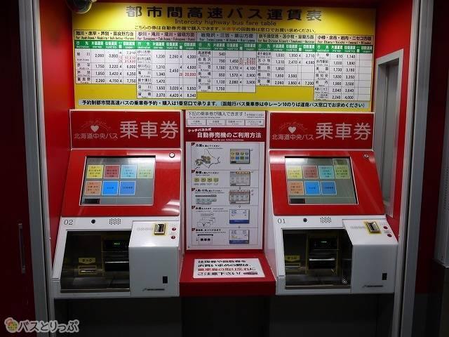 南レーンには北海道中央バスの自動券売機が2台設置