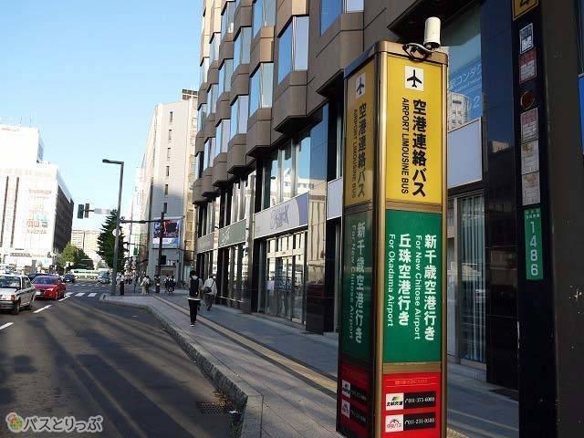 全日空札幌駅前ビル前バス乗り場。3色のカラフルなバス停が目印です。