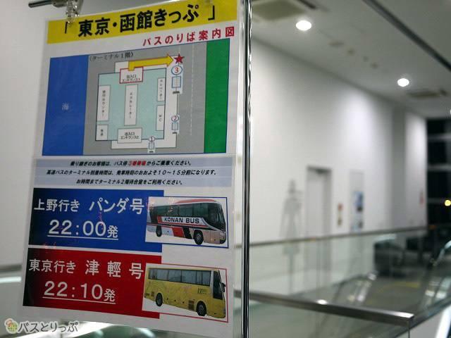 「津軽号」乗り場。10分前の22:00に、同じ乗り場から上野行きの夜行バスも出ています。