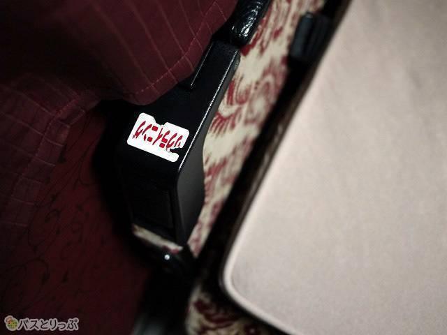 座席右手にはリクライニングのスイッチ。
