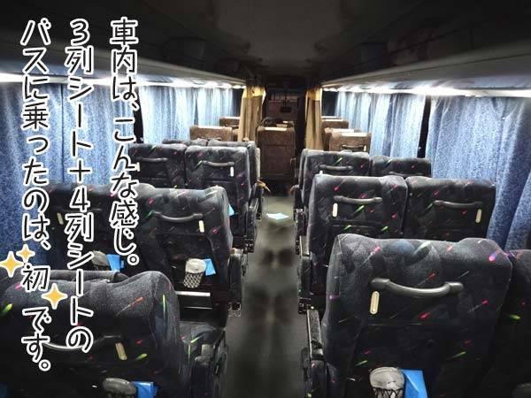 ちょっと珍しい、4列シートと3列独立シートが混載したバス