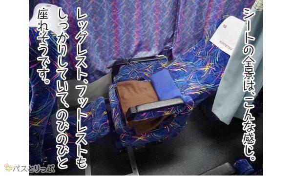 シートを大きく倒すことができる上、レッグレスト・フットレスト付きで快適に眠れます