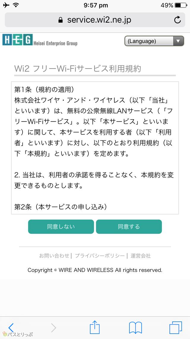 3)「Wi2 フリーWi-Fiサービス利用規約」を読み、同意したら接続できます