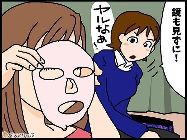 (隣の女性がパックを取り出して顔に貼り付ける)「鏡も見ずにヤルなぁ!」