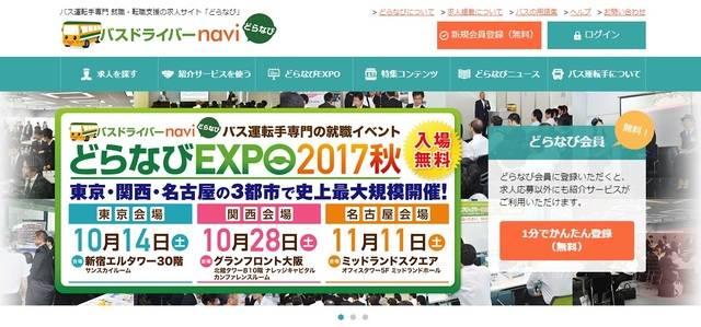 バス運転手専門の就職イベント『どらなびEXPO 2017 秋』