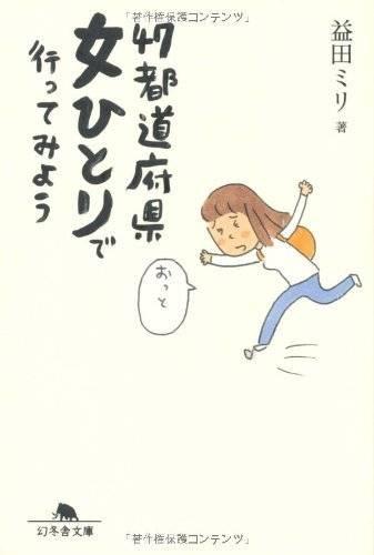 47都道府県、女一人で行ってみよう