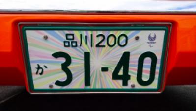 東京2020オリンピック・パラリンピック特別仕様ナンバープレート2