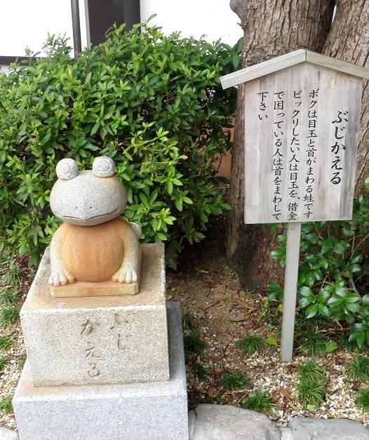 須磨寺のぶじかえる(神戸の敦盛塚・須磨寺・和田神社)