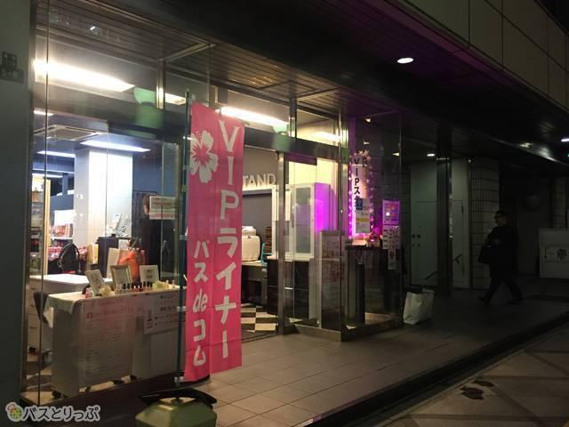大阪VIPラウンジ