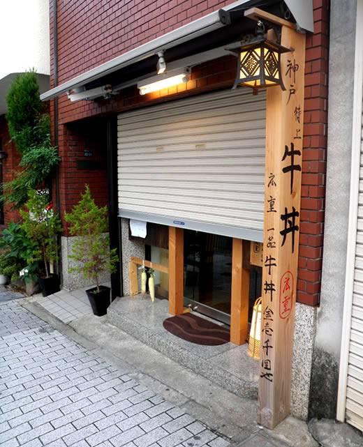 神戸牛丼の広重に行ったら開店前だった(神戸ベイエリアと神戸牛丼の広重)