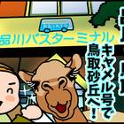 キャメル号で鳥取砂丘へ扉3案.jpg