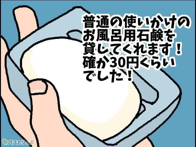 レンタル石鹸.jpg