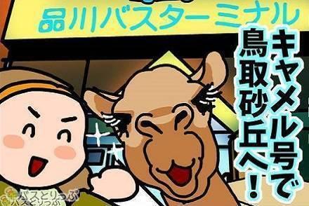「キャメル号」で鳥取砂丘へ! 3列独立シートの高速バスで品川バスターミナル~鳥取の旅! SA休憩の回数は?