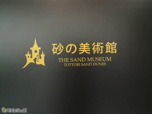 砂の美術館入り口