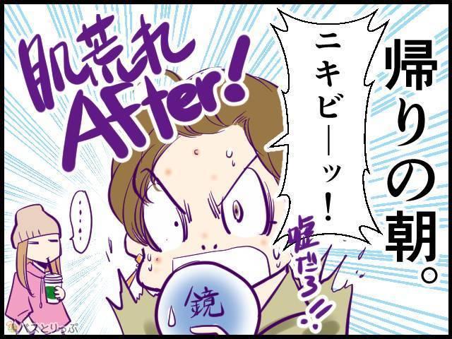 4コマ_にきび_002.jpg