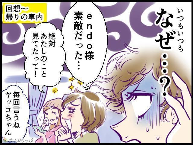 4コマ_にきび_003.jpg