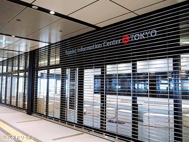 The Tokyo Tourist Information Center is also on the 3rd floor
