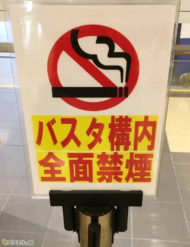 Basta Shinjuku is no smoking