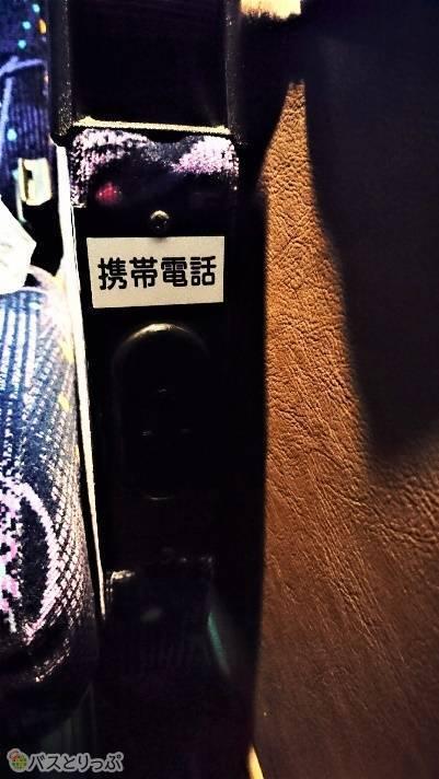 携帯電話の充電用コンセントは肘掛ソファにあります。