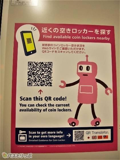 ロッカーにQRコードの案内が貼られています