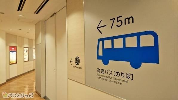 三越の三階にバスターミナルというのが斬新?