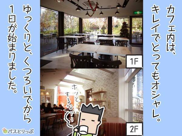 カフェ内は、キレイでとってもオシャレ。ゆっくりとくつろいでから1日が始まりました。
