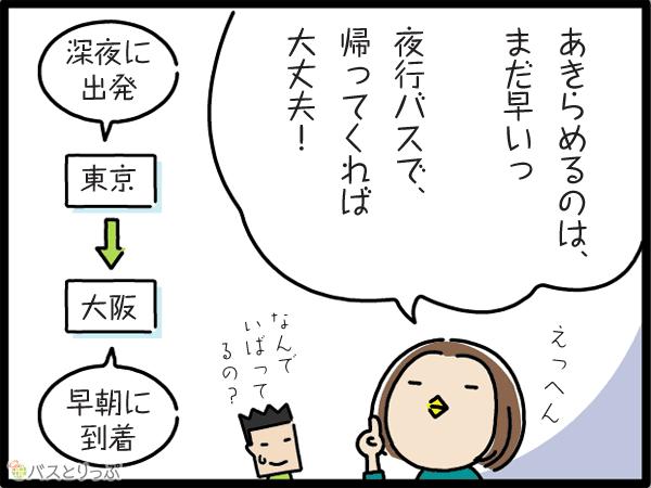 あきらめるのは、まだ早いっ 夜行バスで、帰ってくれば大丈夫!深夜に出発、東京→大阪、早朝に到着