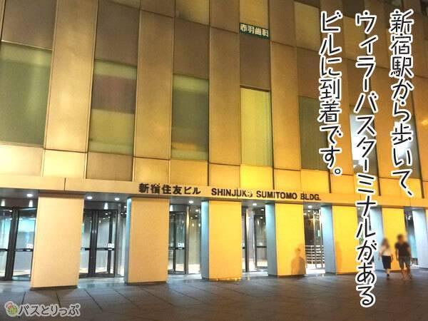 新宿駅から歩いて、ウィラーバスターミナルがあるビルに到着です。