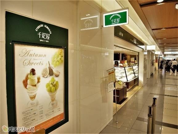 1881年創業 果物の老舗「千疋屋」