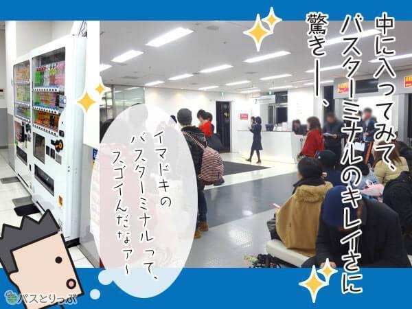 中に入ってみて、バスターミナルのキレイさに驚き----イマドキのバスターミナルって、スゴイんだなァ~