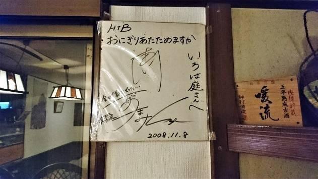 大泉洋さんらのサインも飾られていました