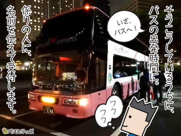 そうこうしているうちに、バスの出発時間に。いざバスへ!ワクワク 係の人に。名前を伝えて受付します。