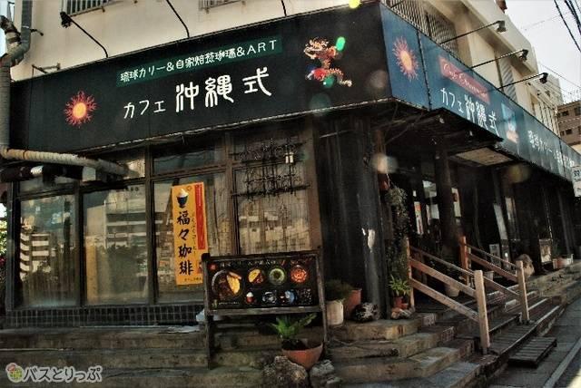 那覇市久米のカフェ沖縄式