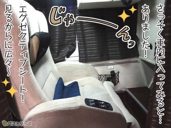 さっそく車内に入ってみると…ありました!エグゼクティブシート!見るからに広々~