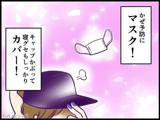 4コマ_芸能人かも_002.jpg