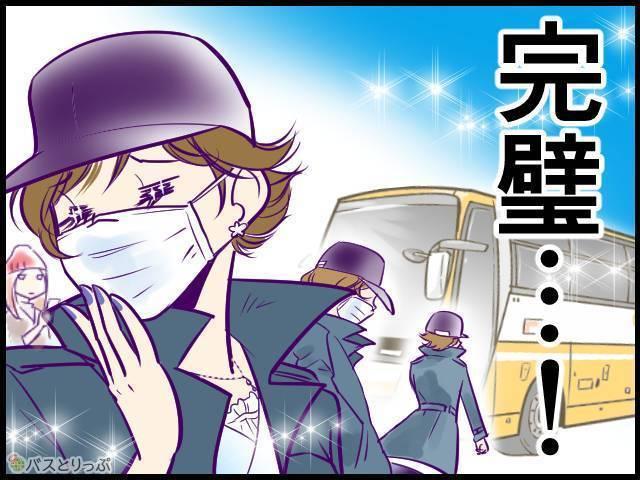 4コマ_芸能人かも_003.jpg