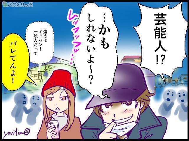 4コマ_芸能人かも_004.jpg