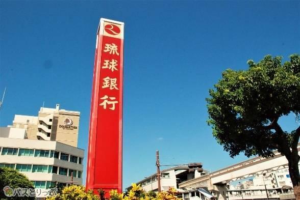 旭橋交差点にある琉球銀行