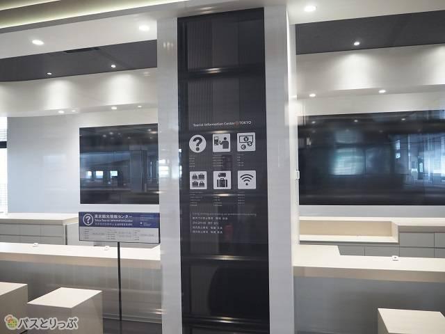「SHINJUKU SERVICE CENTER」は東京観光情報センター内