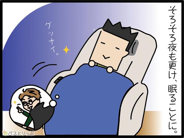 そろそろ夜も更け、眠ることに。