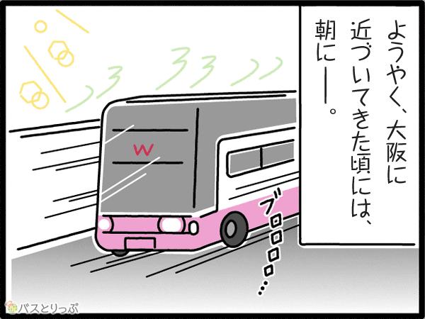 ようやく、大阪に近づいてきた頃には、朝に---。