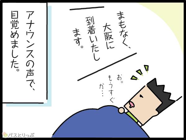まもなく、大阪に到着いたします。アナウンスの声で、目覚めました。